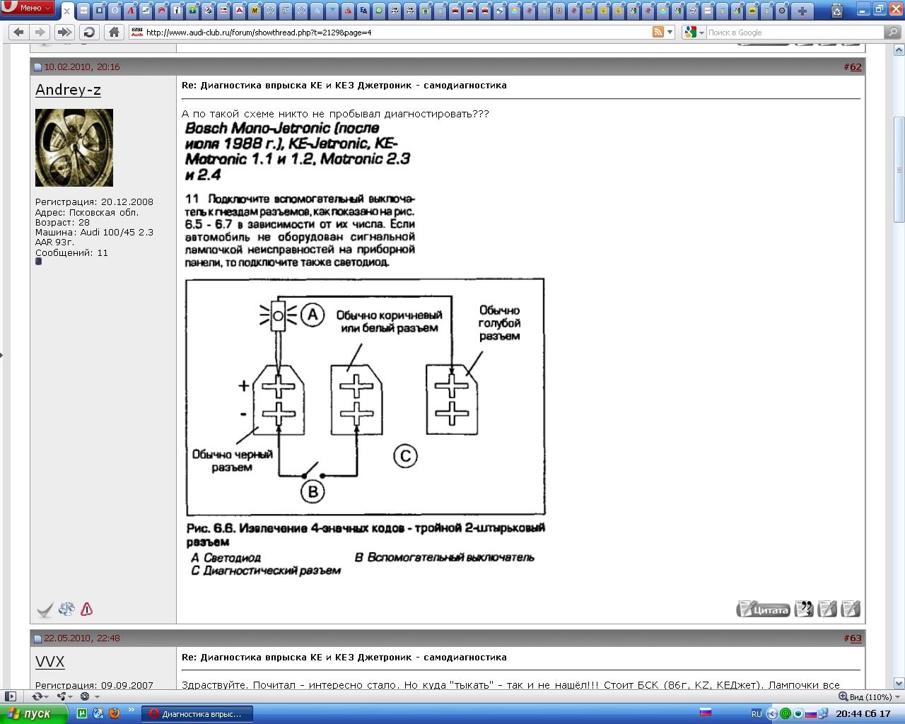 Как сделать диагностику Audi 100 2.3 AAR-94г?Нужен совет срочно